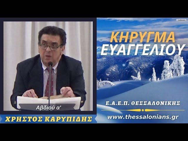 Χρήστος Καρυπίδης 13-01-2021 | Αβδιού α'
