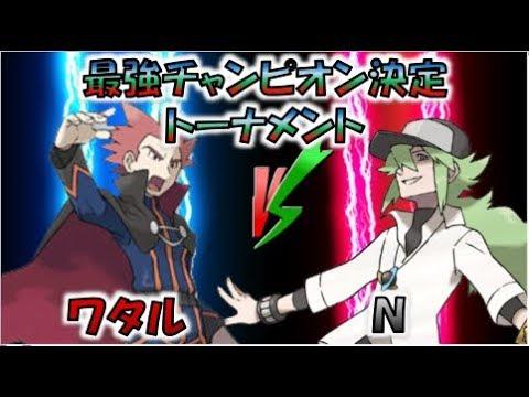 第八試合 ワタル VS N ポケモン最強チャンピオントーナメント「ゆっくり実況」