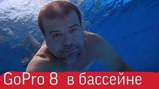 Камера Go Pro 8 / испытываем камеру / отдых в Турции 2020 / семейный влог / Турция Аланья /