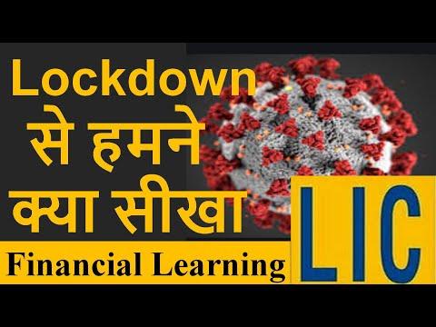 how-to-sell-insurance-in-lockdown-|-corona-rakshak-policy-|-corona-kavach-|-lic-short-term-policy