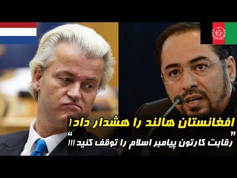 افغانستان از هالند خواست که رقابت کارتون پیامبر اسلام را توقف کند!