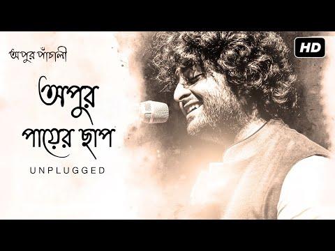 Apur Paayer Chhaap Unplugged | Apur Panchali | Arijit Singh | Kaushik Ganguly | Indraadip Dasgupta