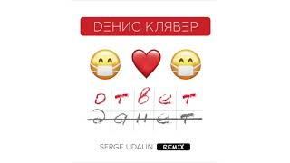 Dенис Клявер - Ответ (Serge Udalin Remix) / OFFICIAL AUDIO 2020