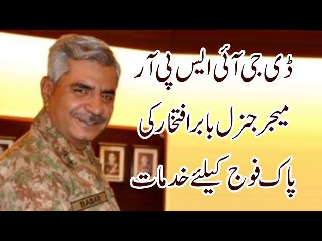 Major Gen Babar Iftikhar new DG ISPR appointed      Complete Profile