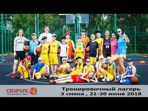 """Лагерь """"Спарты энд К"""" (лето-2018, 3-я смена)"""