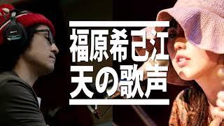 【福原希己江】深夜食堂の挿入歌で話題の天才シンガーソングライターの魅力