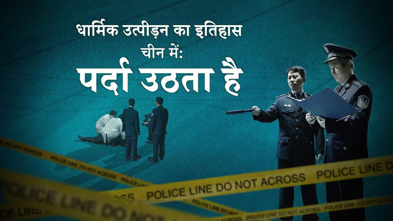 """Hindi Christian Movie   Chronicles of Religious Persecution in China   """"पर्दा उठता है"""""""