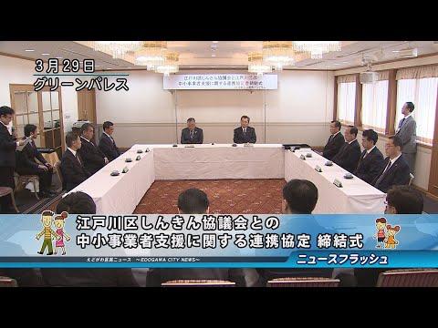 江戸川区しんきん協議会との中小事業者支援に関する連携協定 締結式