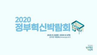 [2020 정부혁신 박람회] innoexpo.kr 온라…