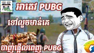 អាតេវ PUBG ទៅលួចមាន់គេ បាញ់ផ្អើលពេញ PUBG video funny