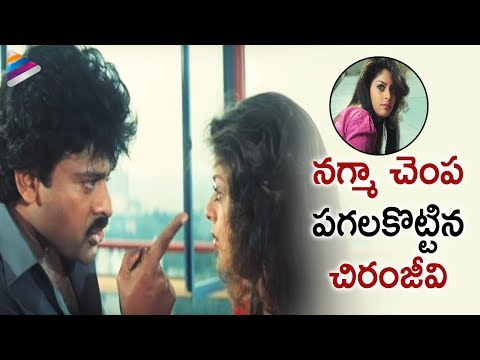 Chiru slapping nagma - Gharana Mogudu Movie Scenes