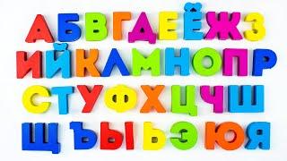 Учим буквы русского алфавита с игрушками.