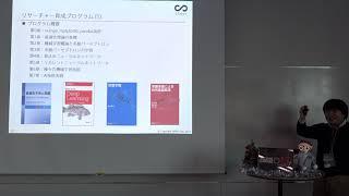 岡本 卓【最適化の視点から見た人工知能とSENSY社でのリサーチャー育成の取り組み】SENSY株式会社