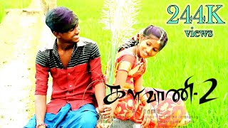 Ottaram Pannatha Full Video Song