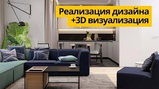 Дизайн проект квартиры 100м2. Дизайн интерьера. Стадия реализации + 3D визуализация.(, 2018-07-27T09:00:08.000Z)