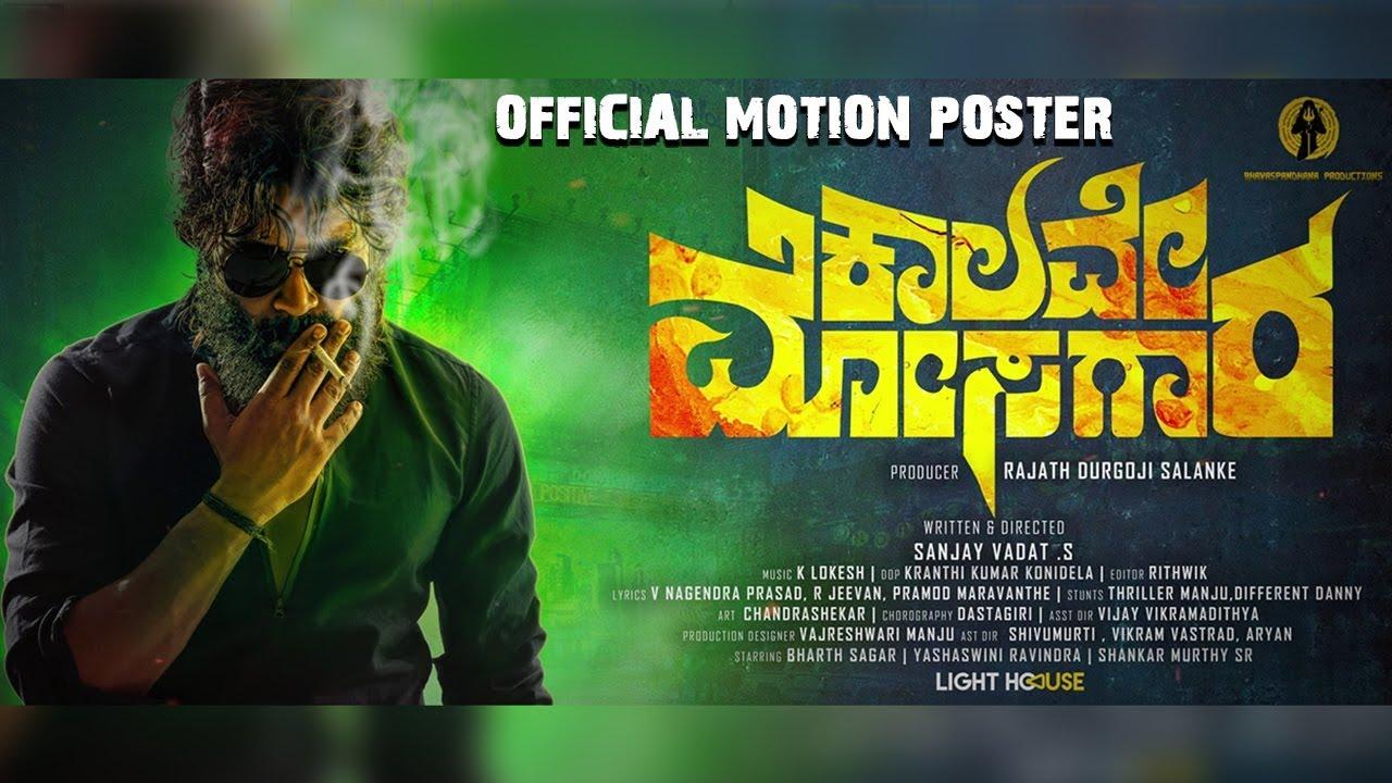 Kalave Mosagara New Kannada Movie Motion Poster 2019 Bharath Sagar Yashaswini Ravindra Youtube