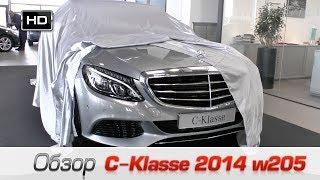 Обзор нового Mercedes-Benz C Klasse 2014. Destacar GmbH - Автомобили из Германии(Как купить автомобиль в Германии - с Денисом Ремом. Проект, в котором мы подробно рассказываем о немецком..., 2014-03-02T10:34:11.000Z)
