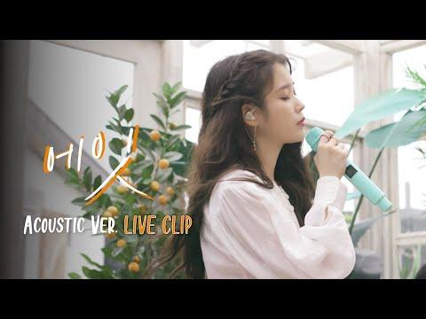 IU's English songs cover