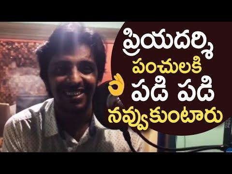 Priyadarshi Super Funny Comments On Vijay Devarakonda | Arjun Reddy Team Dubbing | TFPC