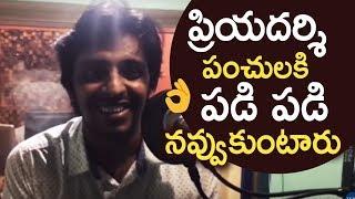 Priyadarshi Super Funny Comments On Vijay Devarakonda   Arjun Reddy Team Dubbing   TFPC