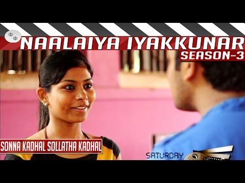 Sonna Kadhal Sollatha Kadhal | Tamil Short Film by Santhosh | Naalaiya Iyakkunar 3