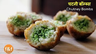 स्वाद का धमाका  - chutney bombs - Indian Vegetarian Party Snack Recipe