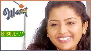 Penn - Tamil Serial | EPISODE 77 thumbnail