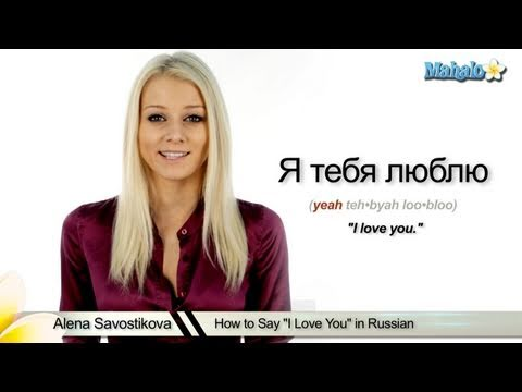 "How To Say ""I Love You"" In Russian"
