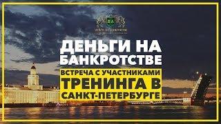 ДЕНЬГИ НА БАНКРОТСТВЕ Встреча с участниками тренинга в Санкт-Петербурге, февраль 2017