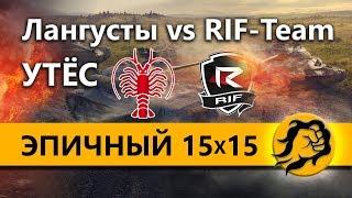 Лангусты vs RIF-Team. Утёс