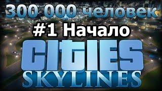 Cities Skylines 300 000 населения Начало строительства 1