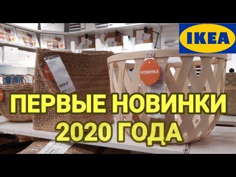 😱ВАУ !...ИКЕА 12 ЯНВАРЯ 2020...ПЕРВЫЕ НОВИНКИ 2020 ГОДА