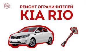 Как отремонтировать ограничитель двери Kia Rio? Ремонт ограничитель двери Киа Рио Plastik-avto.ru
