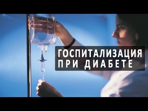 Госпитализация в стационар при сахарном диабете