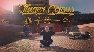 Year of the Monkey - Tutting Dance One Shot | YAK Films x Finger Circus x DJI Osmo 4K