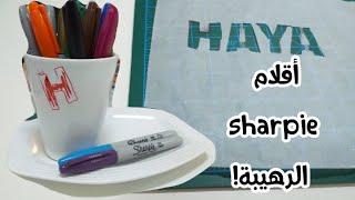 تعرفوا على كيف نستفيد من أقلام sharpie شاربي diy #اصنعها_بنفسك |many ways of using Sharpie Pens