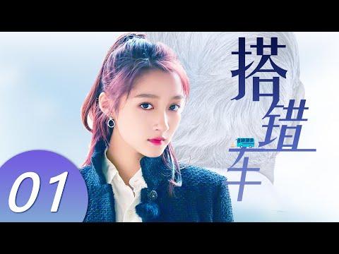 搭错车 01丨Papa Can You Hear Me Sing 01 (主演:马少骅、关晓彤)