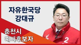 [4.15 총선] 예비후보자 강대규 인터뷰 (춘천시 - 자유한국당)