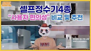 """셀프정수기 4종 """"사용자 편의성"""" 비…"""