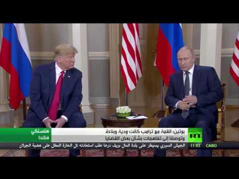 بوتين: قمة هلسنكي كانت ودية وبناءة  - نشر قبل 1 ساعة
