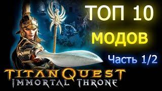 ТОП 10 модов для Titan Quest. Обзор. Часть 1/2