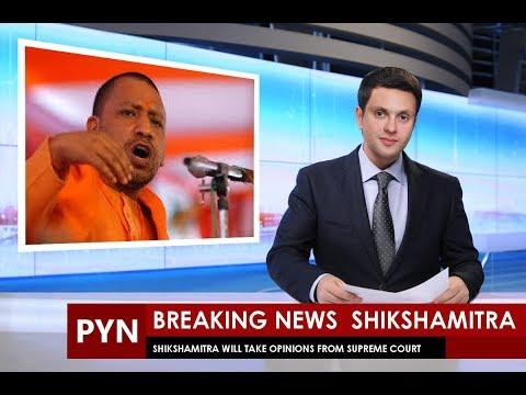 शिक्षामित्र  Shikshamitra | shikshamitra will take opinions from supreme court lawyers on tet