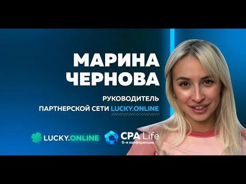 Марина Чернова - как находить и мотивировать талантливых сотрудников. CPA Life 2019