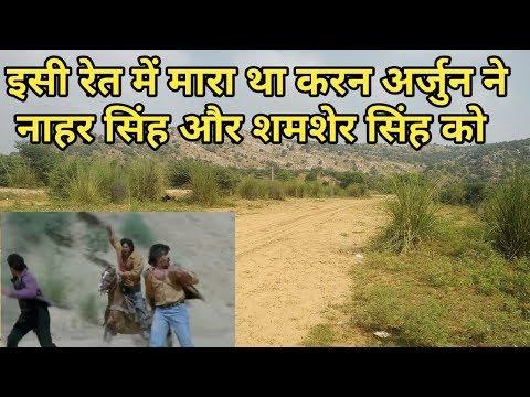 इसी रेत में मारा था! करन अर्जुन ने नाहर सिंह व शमशेर सिंह को Karan Arjun film ki shooting location