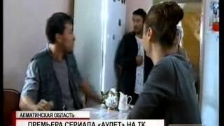 Телеканал «Астана» порадует телезрителей премьерой нового отечественного сериала - «Аулет»