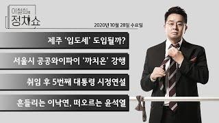 [이철희의 정치쇼] 10월 28일(수) 제주 '…