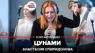 Анастасия Спиридонова - Цунами (#LIVEАвторадио)