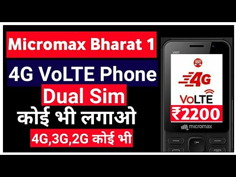 Micromax Bharat 1 4G VoLTE Feature Phone launched at Rs.2200 only | Micromax BSNL Bharat 1