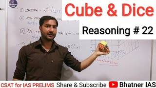 CSAT (R 22): Cube & Dice (for UPSC IAS Prelims Exam)