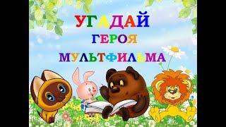Загадки для детей. Герои мультфильмов. Фразы из мультфильмов. Трое из Простоквашино